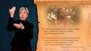 Евангелие о Иоанна. Глава 1, сурдоперевод