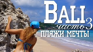 Пляжи мечты на Бали | Дримленд, Улувату, Баланган, Пандава, Паданг Паданг