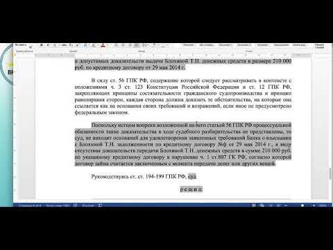 23.11.17г. Договор займа считается заключенным с момента передачи денег