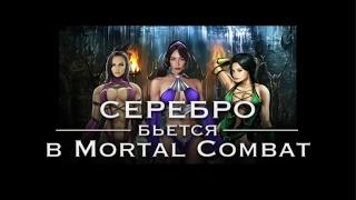Стрим! Группа «Серебро» играет в Mortal Kombat в прямом эфире. Часть 1