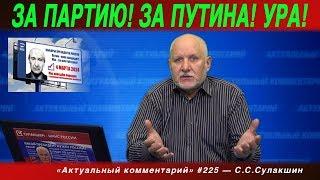 АК #225 «ЗА ПАРТИЮ! ЗА ПУТИНА! УРА!» Степан Сулакшин