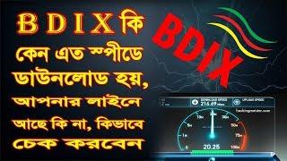 bdix server apk - मुफ्त ऑनलाइन वीडियो