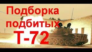 Подборка подбитых   T-62 --- Т-72