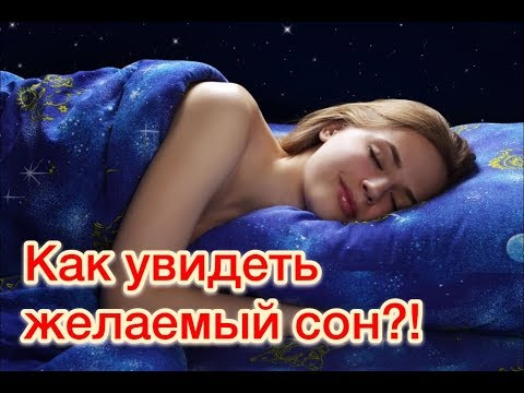 Как увидеть сон, который хочешь?/ How to see a dream that you want?