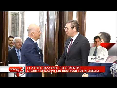 Στο Βελιγράδι ο Ν. Δένδιας – Τα Δ. Βαλκάνια στο επίκεντρο | 14/11/19 | ΕΡΤ