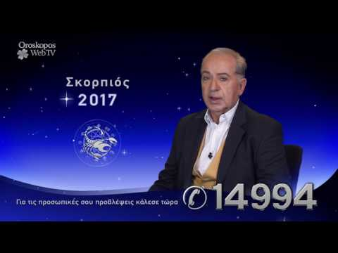 Σκορπιός 2017 : Οι ετήσιες προβλέψεις του ζωδίου σου από τον Κώστα Λεφάκη