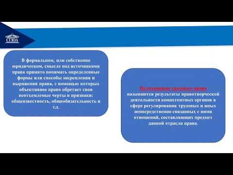Тема 3  Формы регулирования труда работников  Система и особенности  источников трудового права