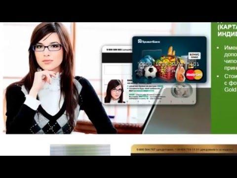 Окончание срока действия карты / Как заказать кредитку в Привате