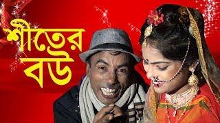 শীতের বউ | Shiter Bou | তারছিরা ভাদাইমা | Bangla video 2019