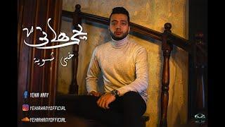 تحميل اغاني Yehia Hany - Khabby Shewaya (Official Lyrics Video) / يحيي هاني - خبي شوية - كلمات MP3