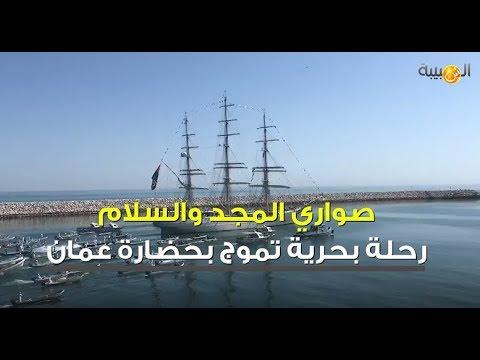 شاهد سفينة «شباب عُمان الثانية» تموج حول العالم لنشر السلام