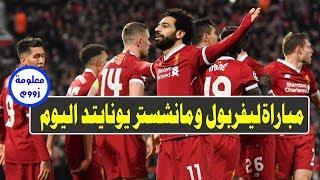 موعد مشاهدة مباراة ليفربول ومانشستر يونايتد اليوم الاحد 16-12-2018 ومشاركة محمد صلاح