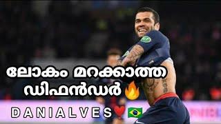 DANI ALVES STORY IN MALAYALAM | FOOTBALL MALAYALAM | DANI ALVES | FOOTBALL STATUS | RAF TALKS