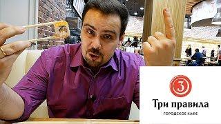 ОБЗОР ░ Городское кафе «Три правила»
