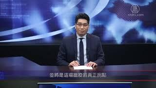 """【严真点评】外交部大实话:美媒觉醒 为""""中国病毒""""正名"""