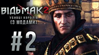 Let's Play THE WITCHER 2 Modded - Part 2