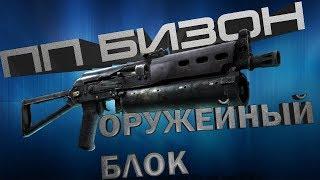 Оружейный блок - ПП Бизон | полный обзор оружия | кастомизация