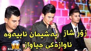 Arkan Shex Bzayni Ahangi Bazhdar Bashi 2