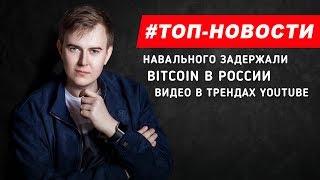 НАВАЛЬНОГО ЗАДЕРЖАЛИ / МИТИНГИ 12 ИЮНЯ / ТРЕНДЫ ЮТУБ / BITCOIN В РОССИИ