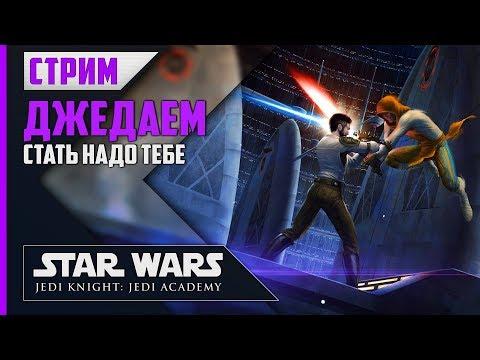 Star Wars Jedi Knight: Jedi Academy - #1 ПАДАВАН