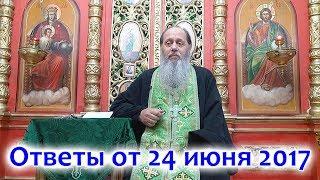 Ответы на вопросы от 24.06.2017 (прот. Владимир Головин, г. Болгар)