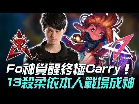 HKA vs JT Fo神覺醒終極Carry 13殺柔依本人戰場成神!Game1