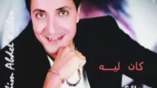 اغاني حصرية ابراهيم عبد القادر كان ليه تحميل MP3