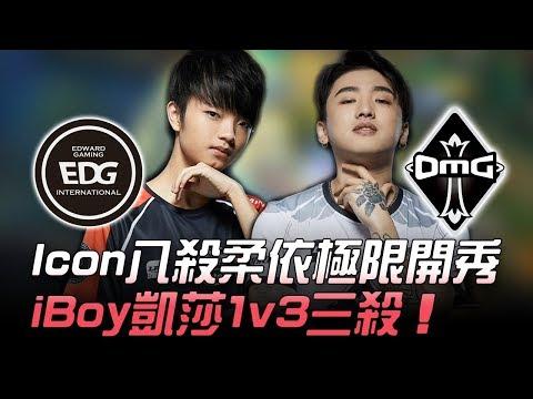 EDG vs OMG Icon八殺柔依極限開秀 iBoy凱莎1v3三殺!Game2