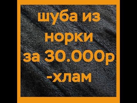 Норковая шуба за 30 тысяч - некачественный хлам