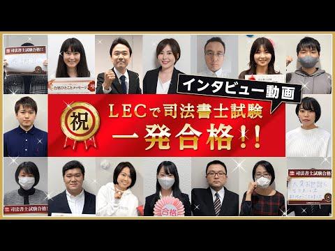 【LEC司法書士】令和2年度LEC出身一発合格者14名インタビュー