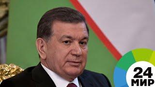 Мирзиеев: В отношениях Узбекистана и США началась новая эра - МИР 24