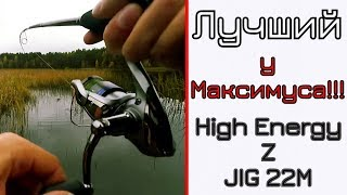 Спиннинги Maximus High Energy Z Jig