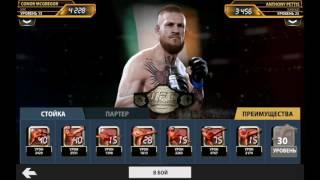 UFC на андроид - KING Конор Макгрегор
