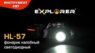 Фонарик налобный светодиодный с сенсором движения и блоком питания HL-57, серия «EXPLORER»