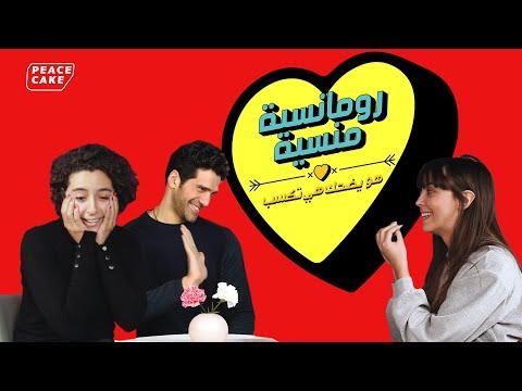 """""""رومانسية منسية"""" تغير قوانينها في عيد الحب.. أحمد مجدي مع سارة عبد الرحمن ومريم الخشت"""