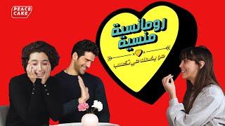تحميل اغاني رومانسية منسية ٢ - حلقة الفلانتين - أحمد مجدي مع سارة عبدالرحمن و مريم الخشت MP3