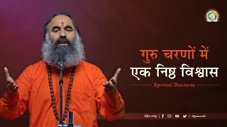 Guru Charnon Mein Ek nishtha Vishwas | Power Of Faith | DJJS Satsang | Swami Gurukripanand Ji