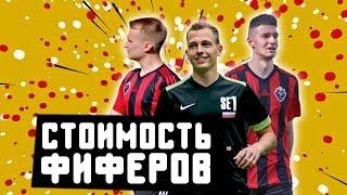 СКОЛЬКО СТОЯТ ИГРОКИ ФК «АМКАЛ» // Ставр, Женя, Форзорезор
