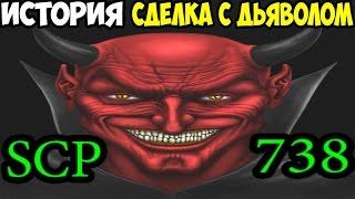 История SCP-738 | Сделка с дьяволом