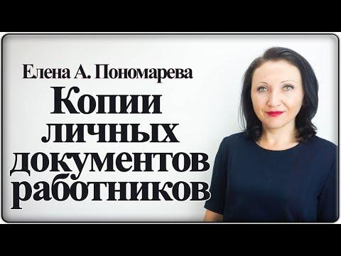 Где хранить копии личных документов работников - Елена Пономарева