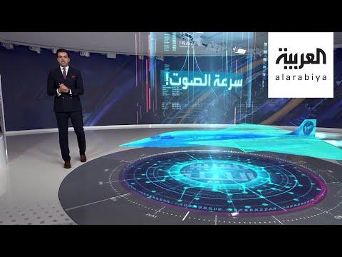 العرب اليوم - شاهد: المواصفات الخيالية لطائرة مدنية جديدة تحلِّق بسرعة الصوت
