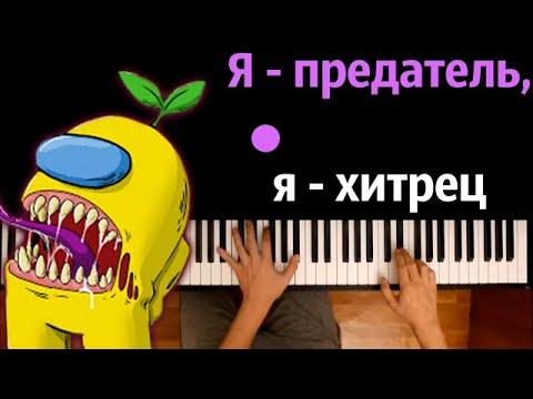 @Сандер  - Я предатель, я хитрец (Пародия на RASA) ● караоке   PIANO_KARAOKE ● ᴴᴰ + НОТЫ & MIDI