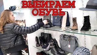 LIFE VLOG: Шоппинг - Выбираем Лике Новую Обувь/ Какие Очки Выбрать?