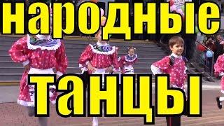 Красивые Русские народные танцы Талантливые одарённые дети в Сочи супер шоу танцы для детей танец