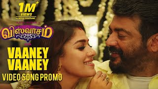Vaaney Vaaney Video Song Promo | Viswasam Video Songs | Ajith Kumar, Nayanthara | D.Imman | Siva