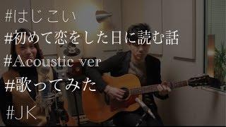 "mqdefault - 【Acoustic ver】back number ""HAPPY BIRTHDAY""『初めて恋をした日に読む話』はじこい 主題歌"