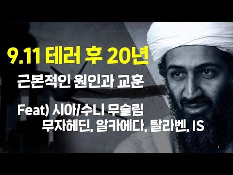 9.11 테러 후 20년, 아프간 사태의 미래 - 김은구 대표