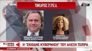 Κώστας Πουλακίδας - Αυτή είναι η σκιώδης κυβέρνηση του ΣΥΡΙΖΑ   Kontra Channel Hellas