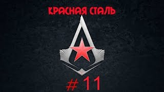 Красная Сталь # 11 ( Кувалда )