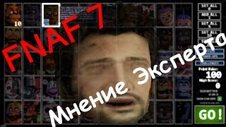 FNAF 7... Самый детальный обзор, конструктивная критика. Провал или Шедевр?!